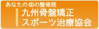 九州骨盤矯正スポーツ治療協会