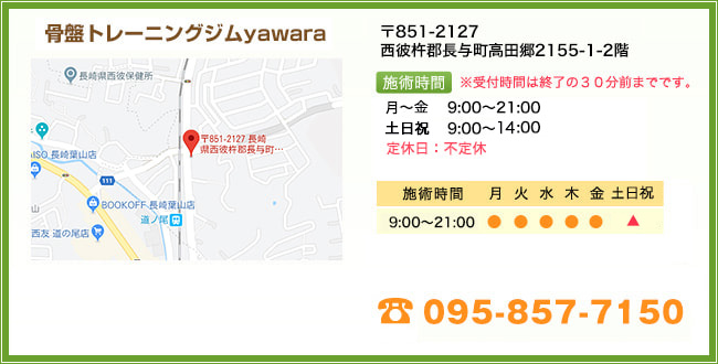 YAWARA Training Gym