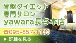 サロン yawara長与本店