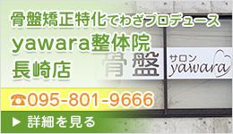 サロン yawara長崎店