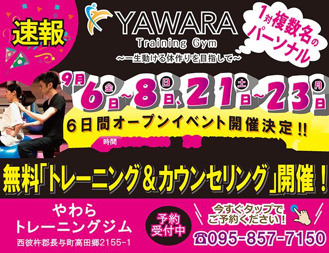 YAWARAトレーニングジム